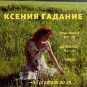 Магическая помощь в Киеве