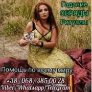 Магические услуги в Киеве. Любовный приворот в Киеве
