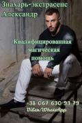 Снятие порчи Киев. Помощь знахаря в Киеве
